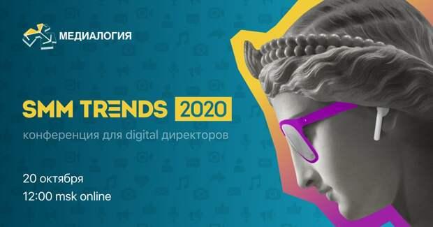 Конференция SMM Trends 2020 для digital-директоров пройдет 20 октября