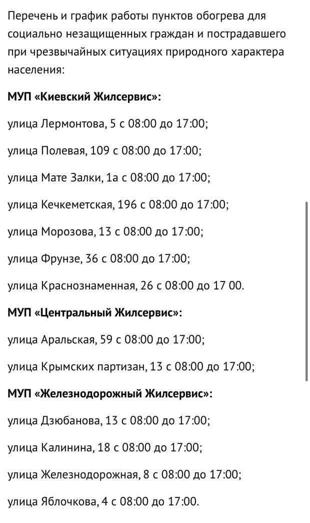 В Симферополе с понедельника откроются 13 пунктов обогрева