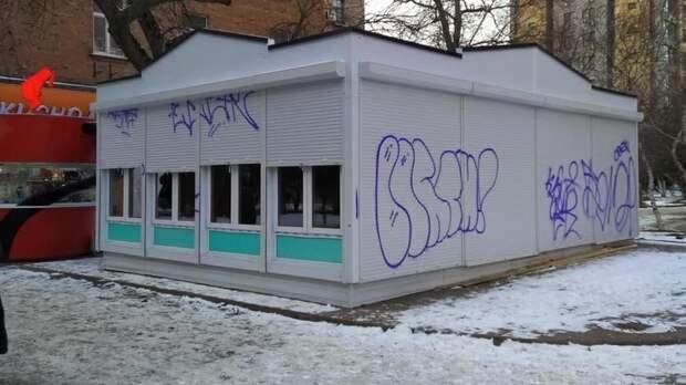 Новый павильон наместе книжного развала вРостове разрисовали вандалы