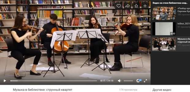 Концерт струнного квартета прошел в медиацентре на Перерве