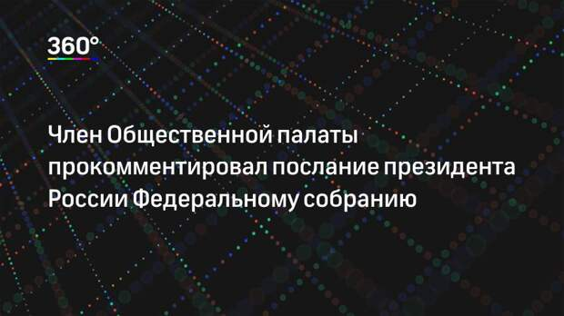 Член Общественной палаты прокомментировал послание президента России Федеральному собранию