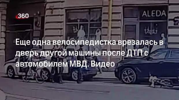 Еще одна велосипедистка врезалась в дверь другой машины после ДТП с автомобилем МВД. Видео