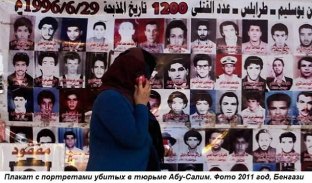 Этот день вистории: 1996 год— бунт вливийской тюрьме Абу-Салим