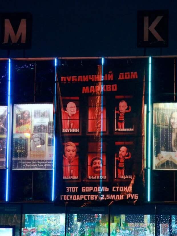 Офис «Эха Москвы» превратили в «Публичный дом Маркво»