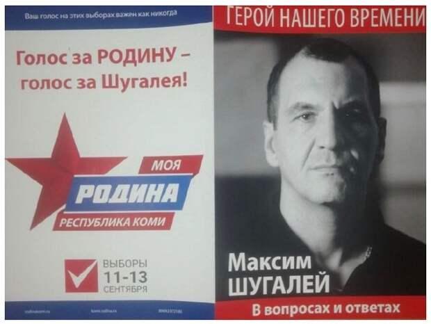 Максим Шугалей теперь депутат Госсовета Коми