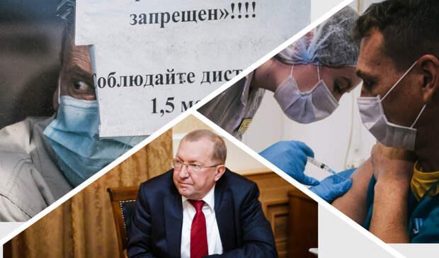 Суд над экс-министром Лабузовым исущественное ослабление мер против COVID: итоги дня