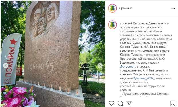 В Южном Тушине возложили цветы к памятникам павшим в годы Великой Отечественной войны