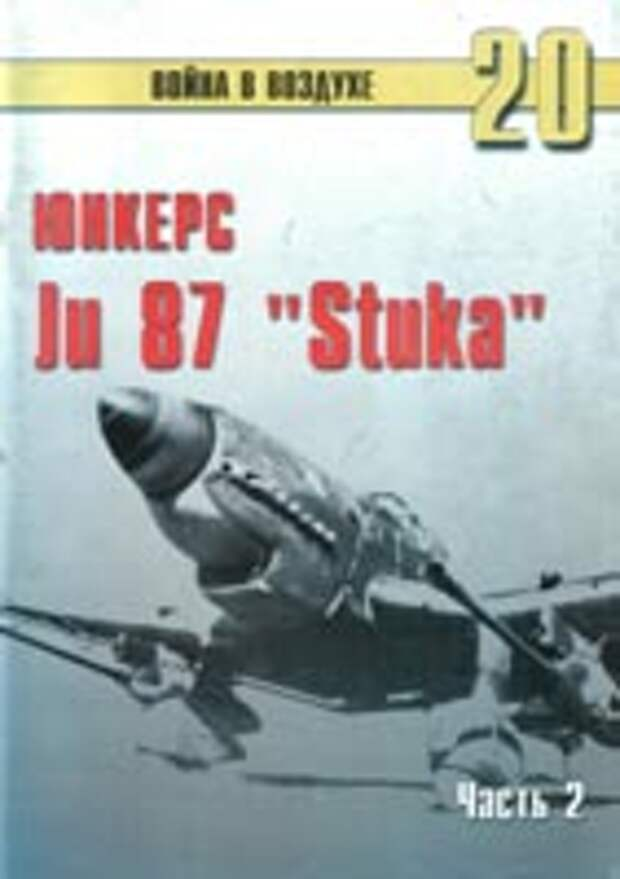 """Юнкерс Ju-87 """"Stuka"""". Часть 2."""