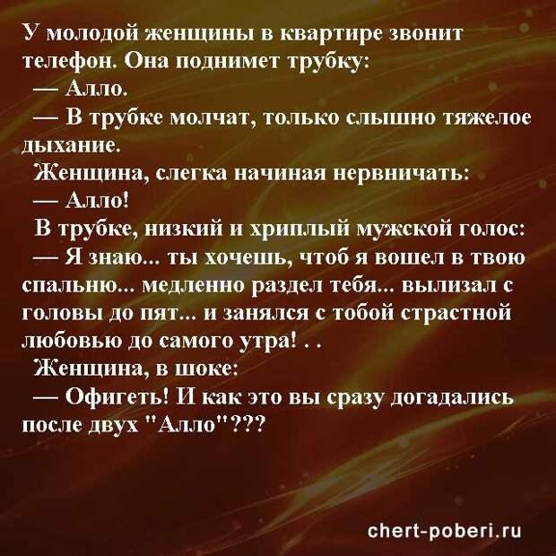 Самые смешные анекдоты ежедневная подборка chert-poberi-anekdoty-chert-poberi-anekdoty-18060412112020-11 картинка chert-poberi-anekdoty-18060412112020-11