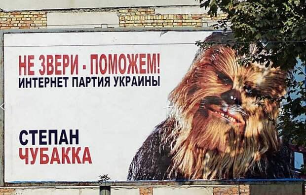 """Чубакка и другие персонажи """"Звёздных войн"""" идут в Парламент Украины"""