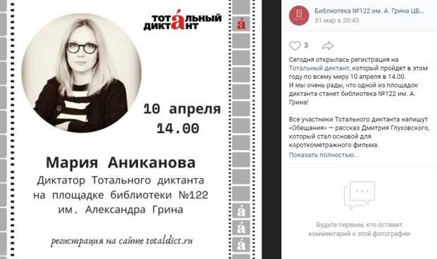 Медиацентр на Волочаевской станет площадкой Тотального диктанта