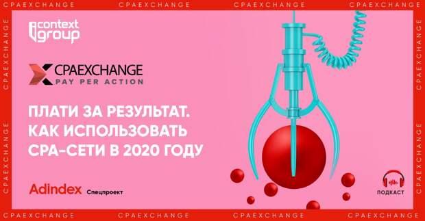 Подкаст с CPAExchange: Как использовать CPA-сети в 2020 году