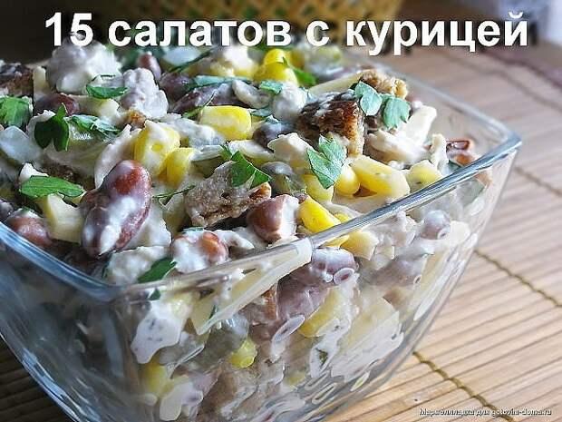 15 рецептов салата с курочкой
