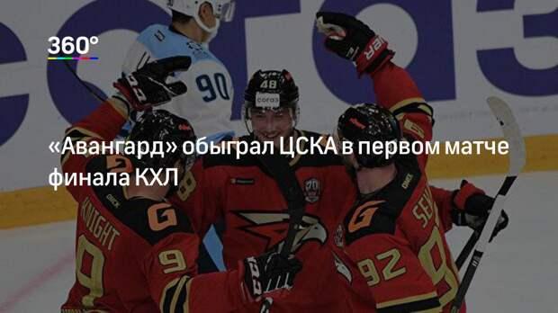 «Авангард» обыграл ЦСКА в первом матче финала КХЛ