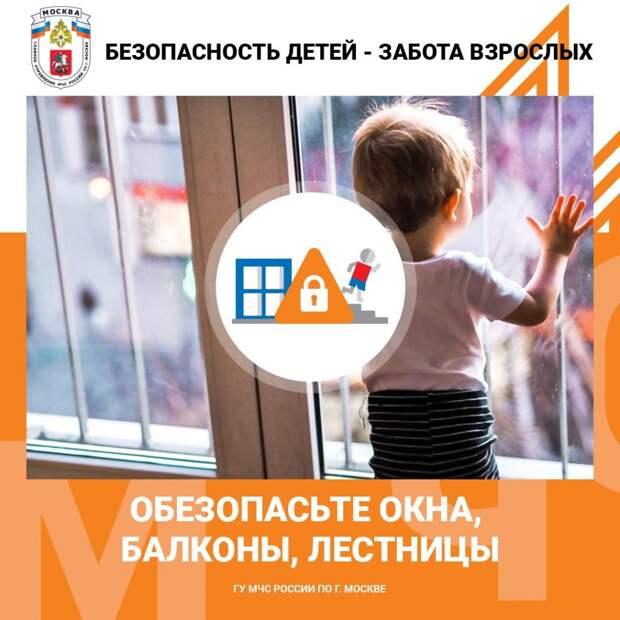 Фото: Пресс-служба МЧС по ЮВАО