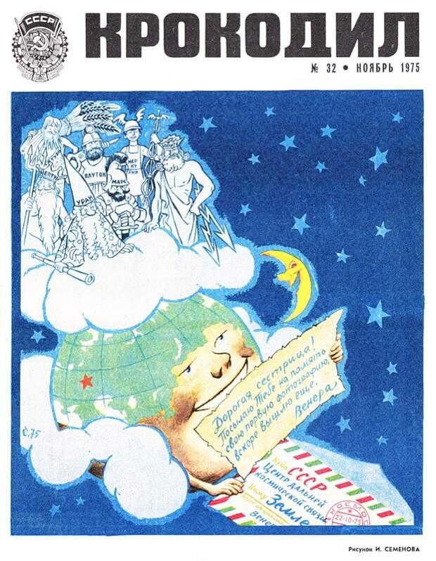 Покорение космоса глазами советских карикатуристов. Исследование Венеры и Марса