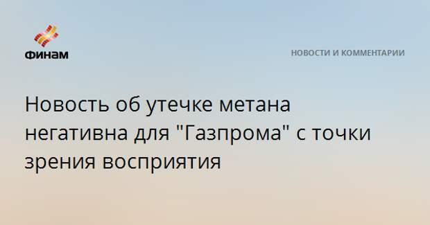 """Новость об утечке метана негативна для """"Газпрома"""""""