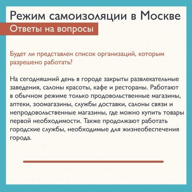 Необходимые для жизнеобеспечения москвичей организации продолжат работать