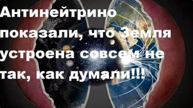 Антинейтрино от K40 показали, что Земля устроена совсем не так, как думали!!!
