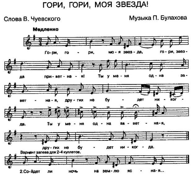 Партитура романса «Гори, гори, моя звезда»