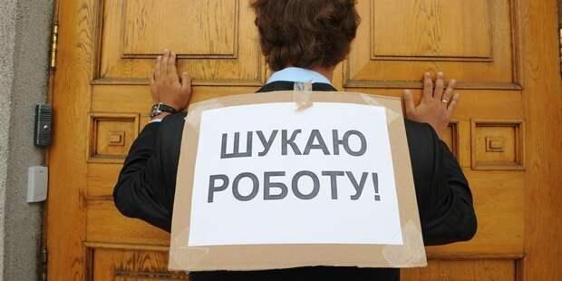 На Украине подсчитали, сколько людей скоро лишатся работы