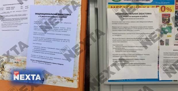 Промышленные предприятия останавливаются один за другим: забастовка в Белоруссии стремительно набирает обороты