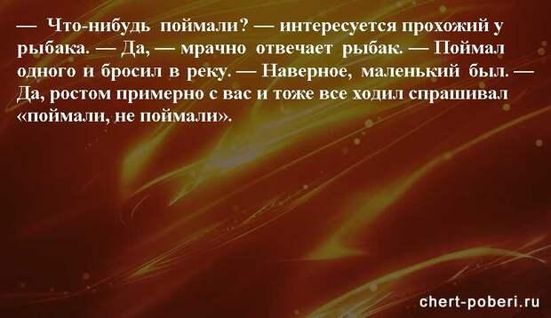 Самые смешные анекдоты ежедневная подборка chert-poberi-anekdoty-chert-poberi-anekdoty-33560230082020-14 картинка chert-poberi-anekdoty-33560230082020-14