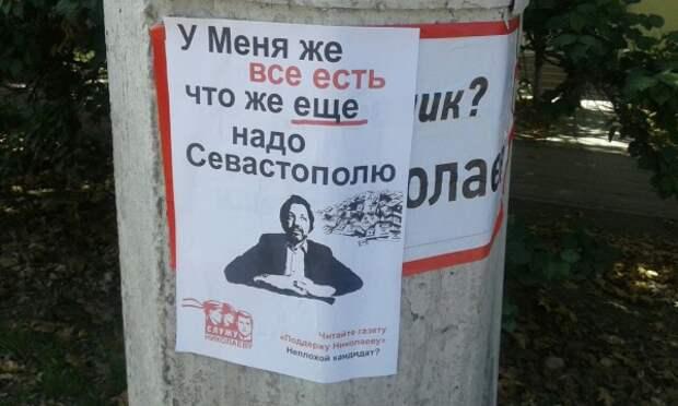 «Плохой танцор», которому все мешает пообещал «сюрпризы» правительству Севастополя