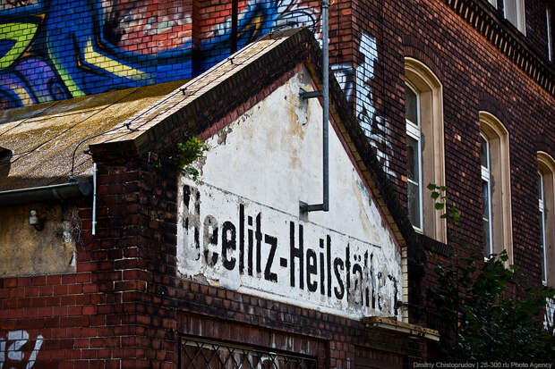 Заброшенный советский госпиталь под Берлином