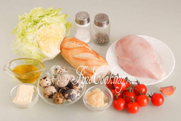 Для приготовления салата Цезарь нам понадобятся следующие ингредиенты: салат Айсберг, куриная грудка, багет, перепелиные яйца, помидоры черри, оливковое и сливочное масло, сыр Пармезан, чеснок, соль и молотый черный перец