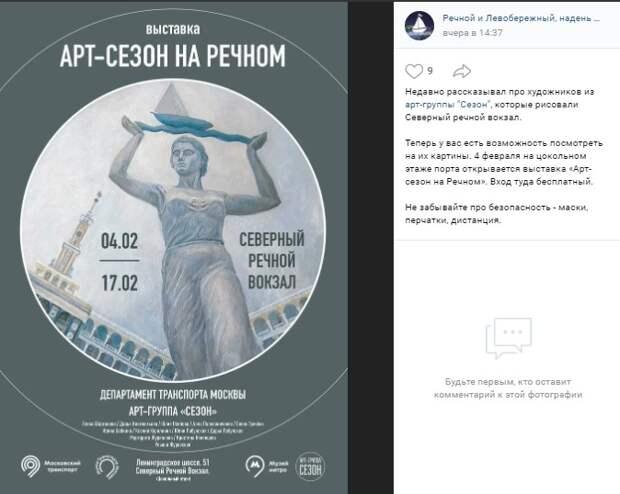 Выставка «Арт-сезон на Речном» откроется 4 февраля