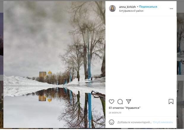 Фото дня: туманное Алтуфьево