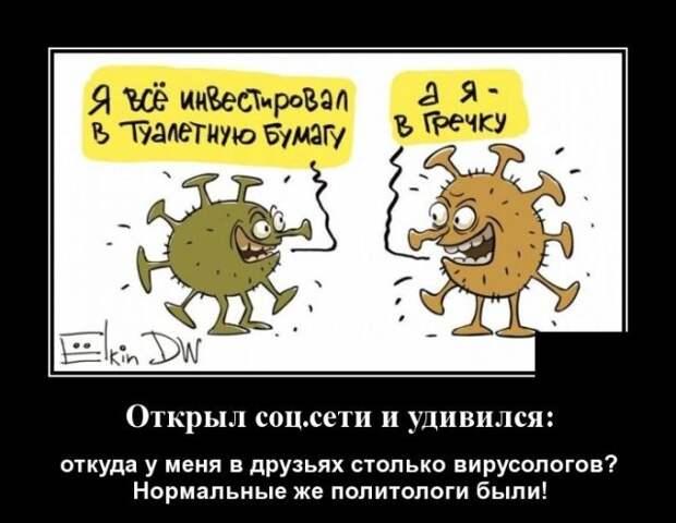 Демотиватор про вирусологов