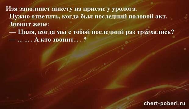 Самые смешные анекдоты ежедневная подборка №chert-poberi-anekdoty-06260421092020