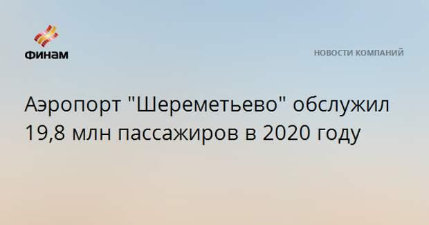 """Аэропорт """"Шереметьево"""" обслужил 19,8 млн пассажиров в 2020 году"""