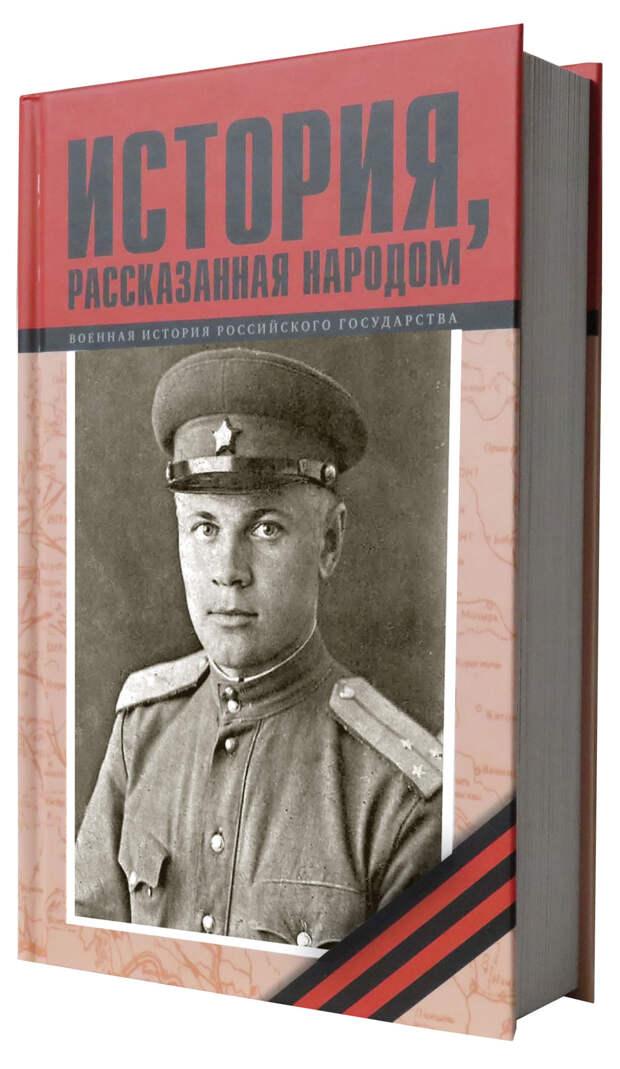 «История, рассказанная народом»: посвящение 75-летию Великой Победы