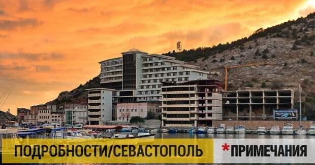 Банк «Морской» тонет в Балаклавской бухте