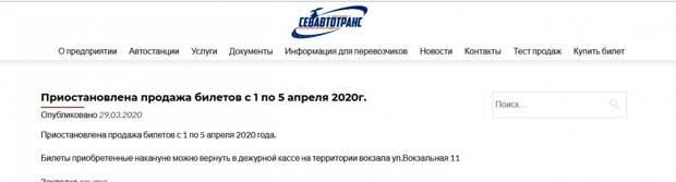 Из Севастополя нельзя будет выехать на автобусе с 1 по 5 апреля