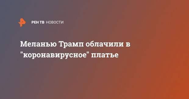 "Меланью Трамп облачили в ""коронавирусное"" платье"