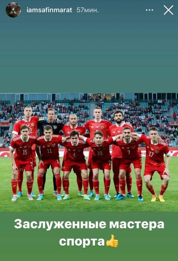 Сафин о футбольной сборной России: «Заслуженные мастера спорта  »