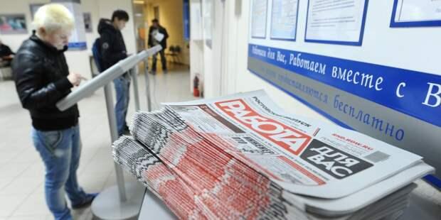 В России сократилось число безработных