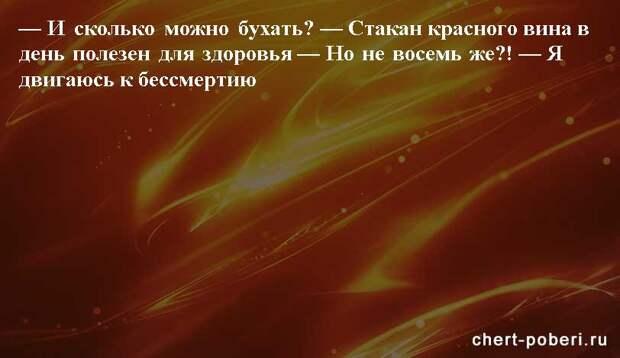 Самые смешные анекдоты ежедневная подборка chert-poberi-anekdoty-chert-poberi-anekdoty-33560230082020-1 картинка chert-poberi-anekdoty-33560230082020-1