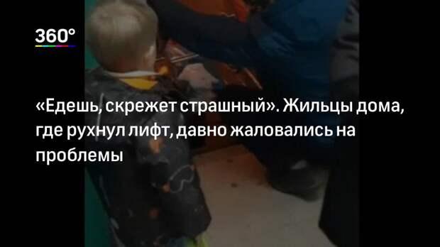 «Едешь, скрежет страшный». Жильцы дома, где рухнул лифт, давно жаловались на проблемы