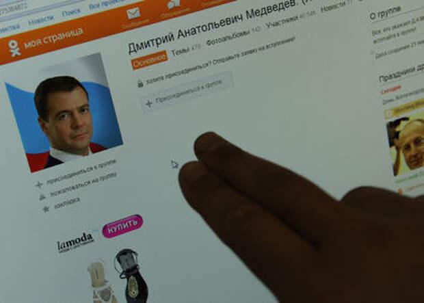 """""""Одноклассники"""" стали принимать оплату штрафов ГИБДД"""