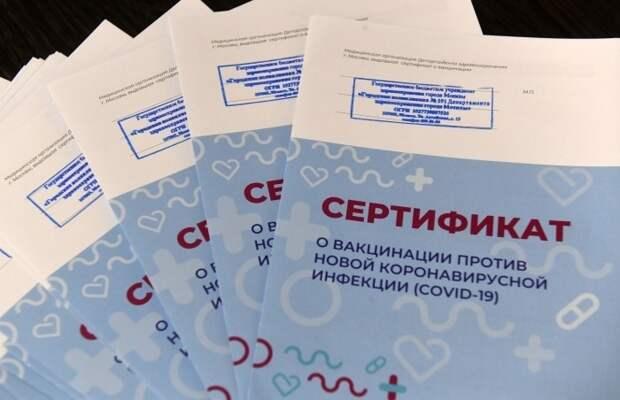 Прокуратура Томской области запретила доступ к семи сайтам, которые предлагали покупку сертификатов о вакцинации