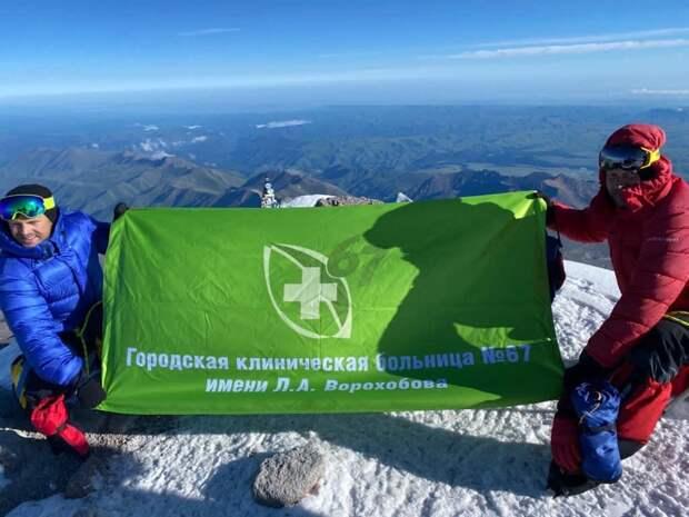 Врачи ГКБ №67 взошли на вершину Эльбруса