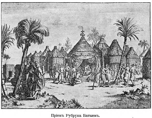 Вильгельм де Рубрук о татарах их быте и обычаях.