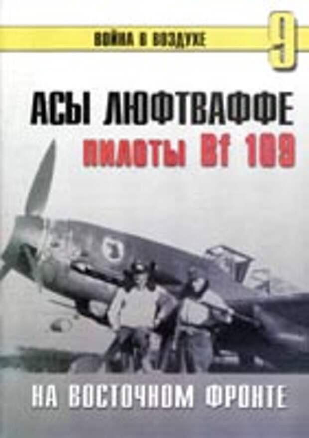 Асы Люфтваффе. Пилоты Bf 109 на Восточном фронте.