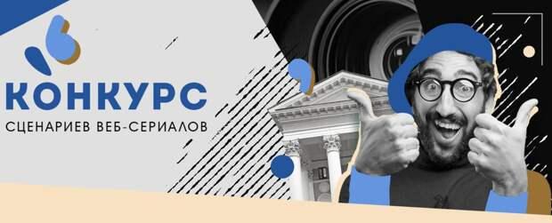 «Ленфильм» объявил о старте приема заявок на конкурс сценариев к веб-сериалам