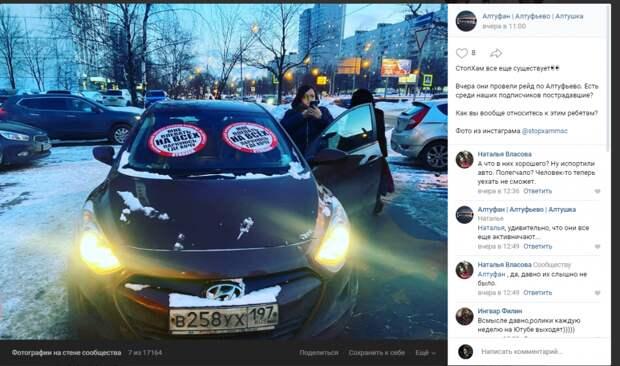 Борцы с автохамами обклеили машины нарушителей в Алтуфьеве